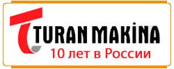Сварочное оборудование Turan Makina