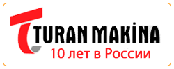 ��������� ������������ Turan Makina